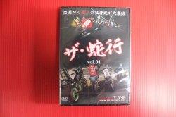 画像1: DVD ザ・蛇行 Vol.01