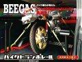 バイクトランポレール(フロント)+バイクトランポレール(サイドL/R)セット